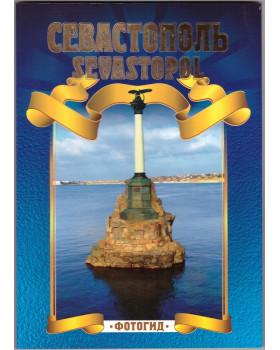 Севастополь. Sevastopol Фотогид