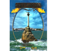 Sevastopol. Photoalbum