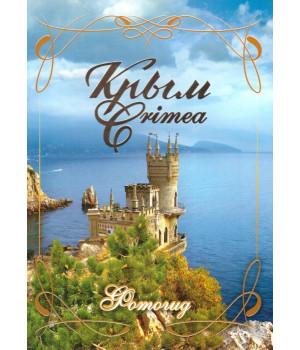 Крым. Crimea. Фотогид