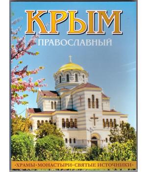 Крым православный. Фотоальбом