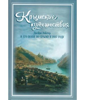 Джеймс Уэбстер и его вояж по Крыму в 1827 году: Крымские путешествия
