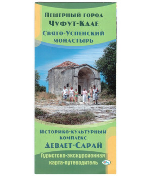 Пещерный город Чуфут-Кале. Свято-Успенский монастырь