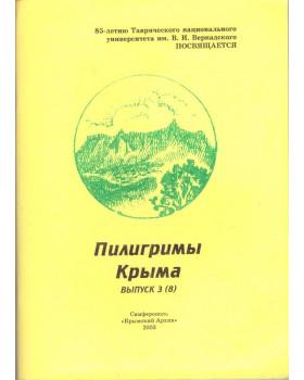 Пилигримы Крыма. Выпуск 3 (8)