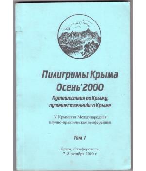 Пилигримы Крыма - Осень 2000