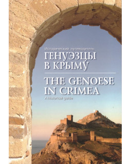 Генуэзцы в Крыму. The Genoese in Crimea