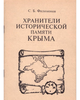 Хранители исторической памяти Крыма