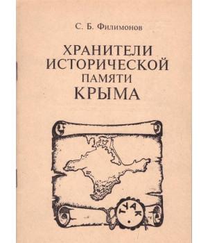 Филимонов С. Б. Хранители исторической памяти Крыма