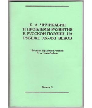 Б. А. Чичибабин и проблемы развития в русской поэзии на рубеже XX - XXI веков