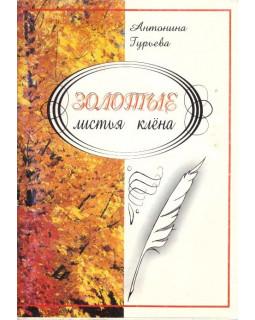 Гурьева А. Т. Золотые листья клена