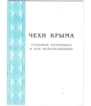 Чехи Крыма. Трудовой потенциал и его использование