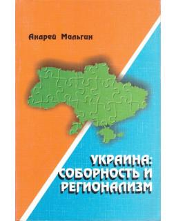 Украина: соборность и регионализм