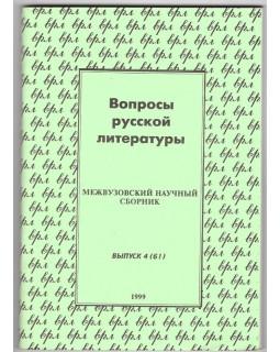 Вопросы русской литературы. Выпуск 4 (61)