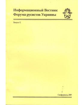 Информационный Вестник Форума русистов Украины. Выпуск 12