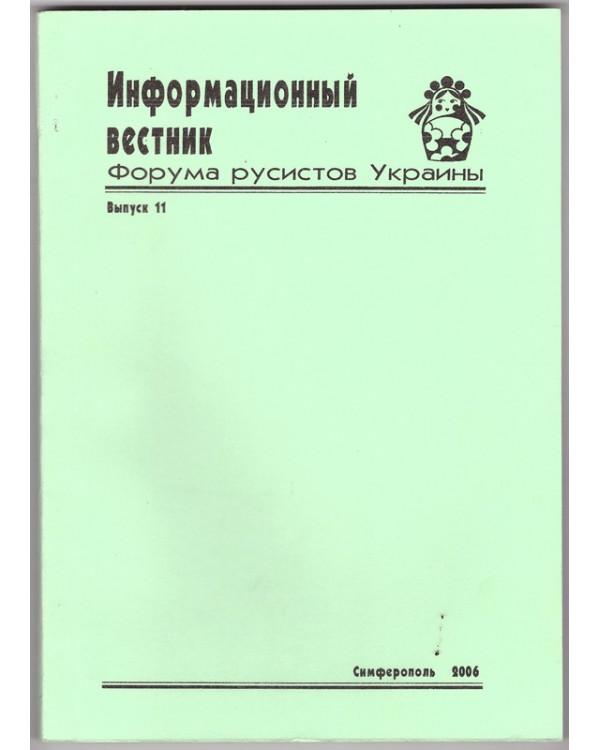 Информационный Вестник Форума русистов Украины. Выпуск 11