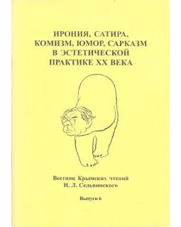 Ирония, сатира, комизм, юмор, сарказм в эстетической практике XX века