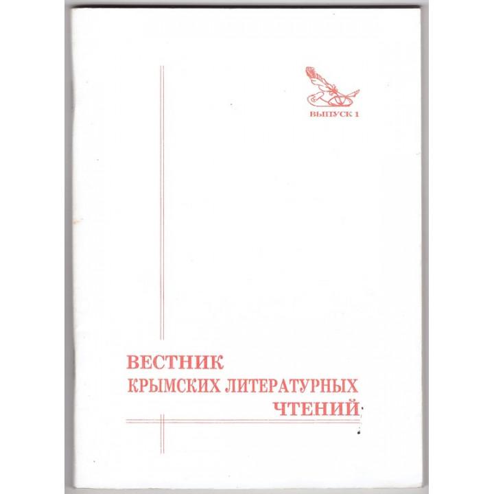 Вестник Крымских литературных чтений. Выпуск 1