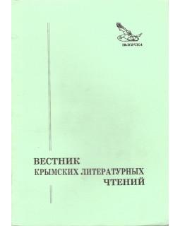 Вестник Крымских литературных чтений. Выпуск 4
