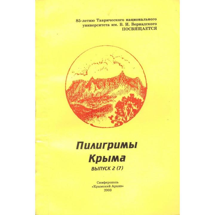 Пилигримы Крыма. Выпуск 2 (7)