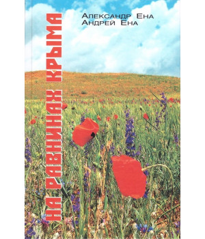 На равнинах Крыма