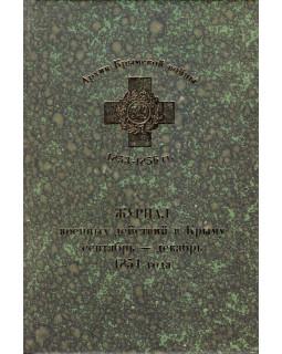 Журнал военных действий в Крыму сентябрь - декабрь 1854 года