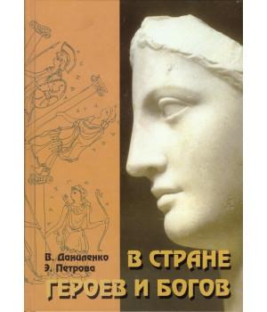 В стране героев и богов. Античные крылатые слова и выражения от альфы до омеги