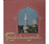 Бахчисарай. Историко-архитектурный музей. Фотоальбом