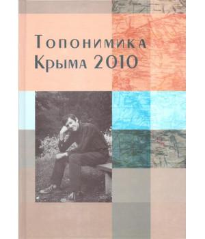 Топонимика Крыма 2010