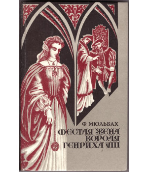 Мюльбах Ф. Шестая жена Генриха Восьмого