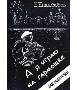 Никифоров Е. Г. А я играю на гармошке. У самого синего моря