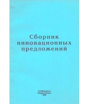 Сборник инновационных предложений