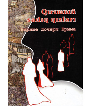 Верные дочери Крыма