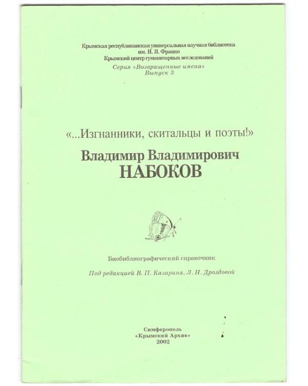 """""""…Изгнанники, скитальцы и поэты!"""" Владимир Владимирович Набоков"""
