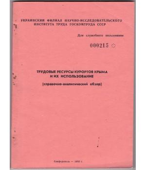 Трудовые ресурсы курортов Крыма и их использование.