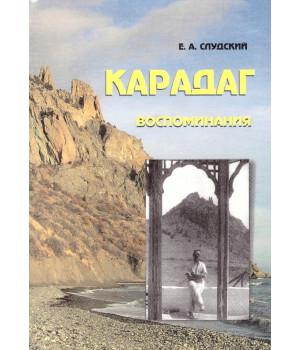 Слудский Е.А. Карадаг. Воспоминания 1917 - 1926 гг.