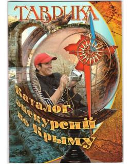 Каталог экскурсий по Крыму