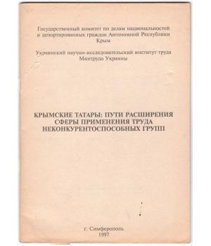 Крымские татары: пути расширения сферы применения труда