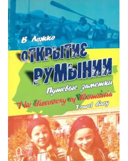 Ложко В.Ф. Открытие Румынии