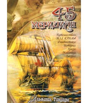 45 Меридиан. Альманах Тавриды №3