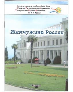 Жемчужина России. Каталог выставки