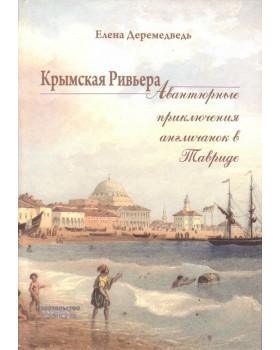 Крымская Ривьера. Авантюрные приключения англичанок в Тавриде