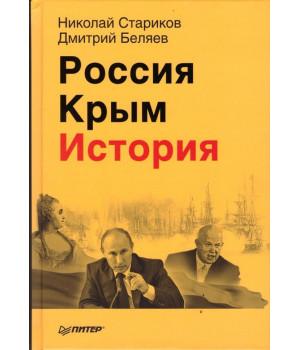Стариков Н. В., Беляев Д. П. Россия. Крым. История