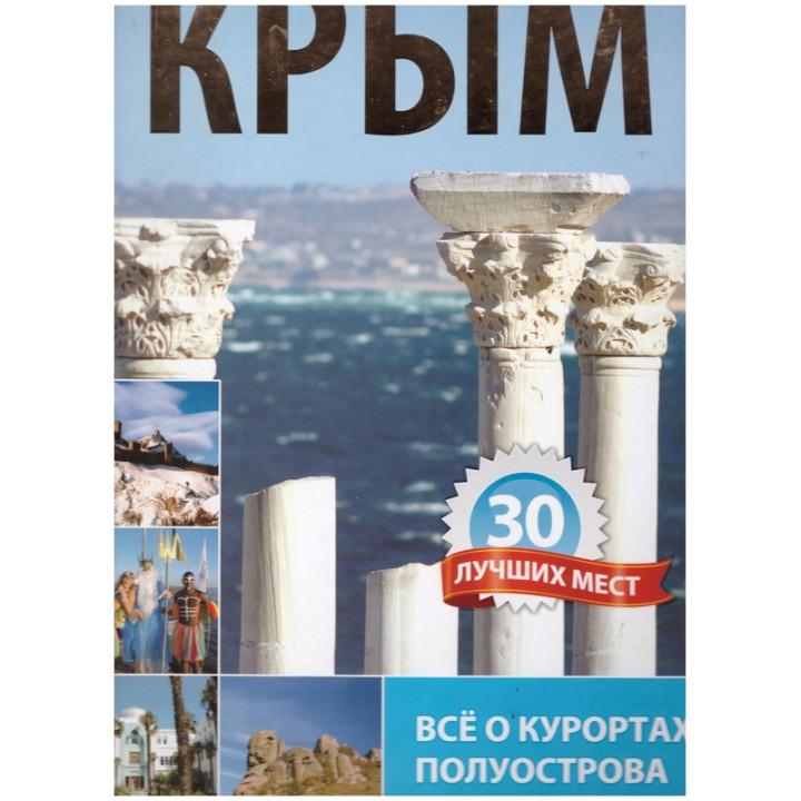 Крым. 30 лучших мест. Все о курортах полуострова