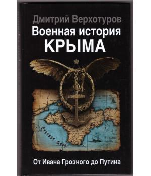 Верхотуров Д. Н. Военная история Крыма. От Ивана Грозного до Путина