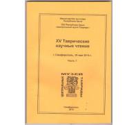 XV Таврические научные чтения. Часть 1