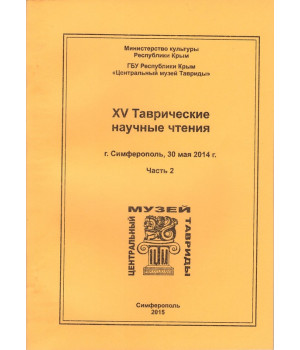 XV Таврические научные чтения. Часть 2