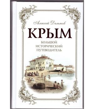 Дельнов А. Крым. Большой исторический путеводитель