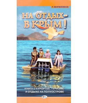 Морженков Р. М. На отдых - в Крым!