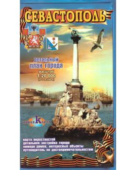 Севастополь. Детальный план города