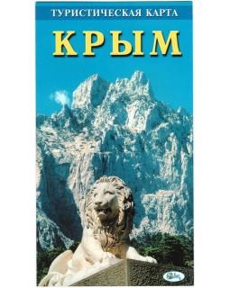 Крым. Туристическая карта