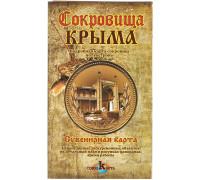 Сокровища Крыма. Подробная карта сокровищ полуострова
